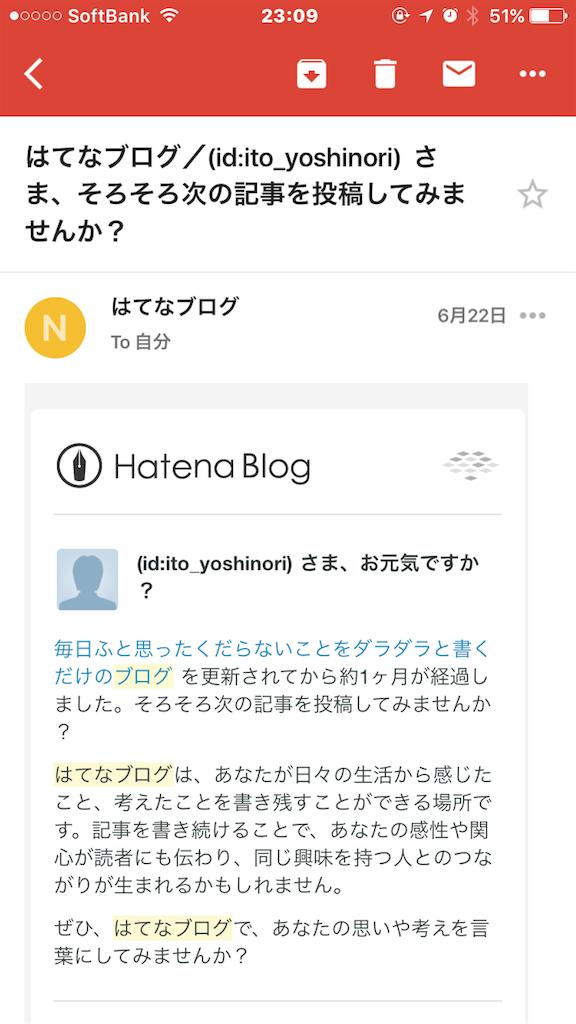 f:id:ito_yoshinori:20170625230953p:image