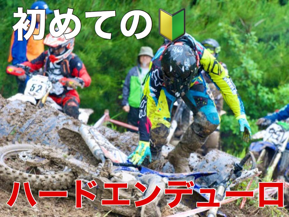 f:id:itoh_racing:20200713162608p:plain