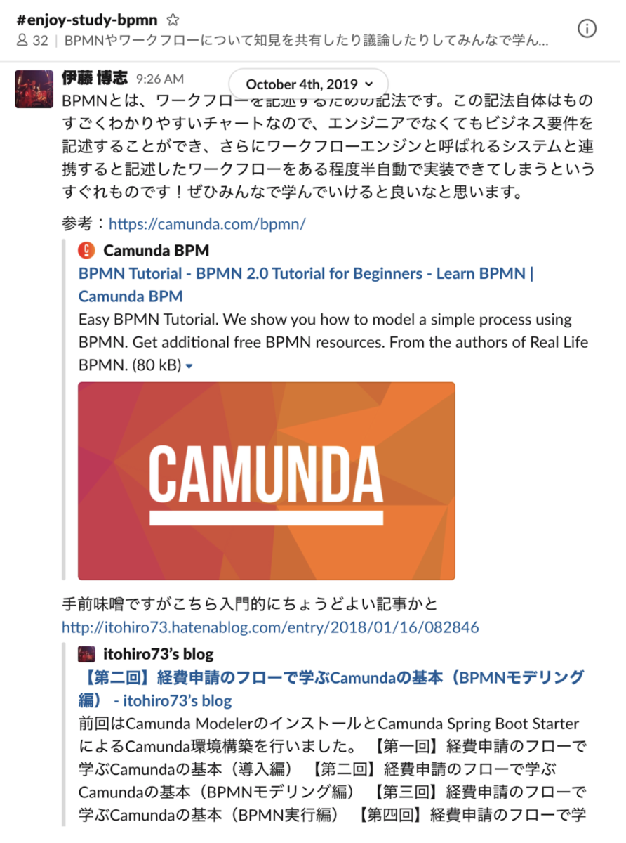 BPMNの啓蒙 #1