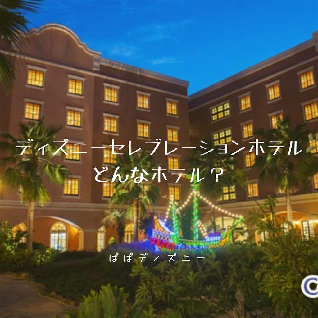 東京ディズニーセレブレーションホテルってどんなホテル?|ぱぱディズニー