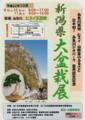 新潟県 大盆栽展