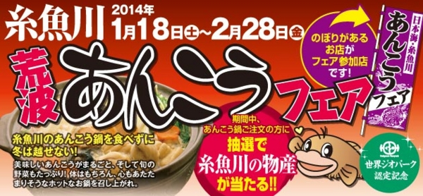 f:id:itoigawa-base:20140131175525j:image