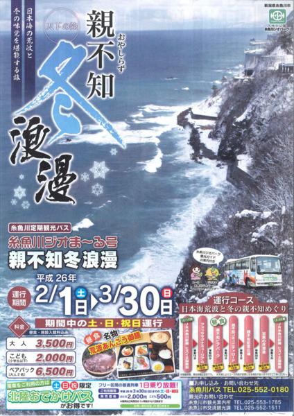 f:id:itoigawa-base:20140217161242j:image
