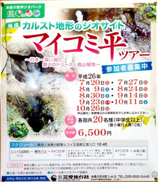 f:id:itoigawa-base:20140525134834j:image