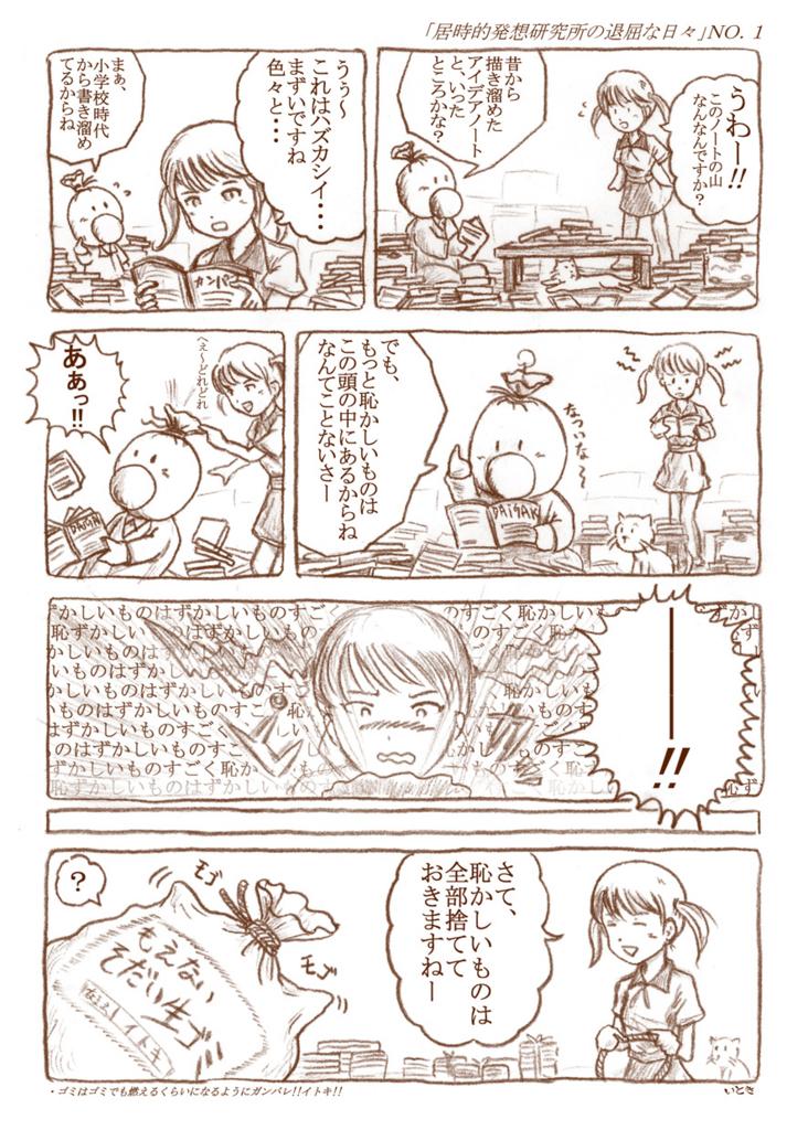f:id:itokimaru:20160425201032j:plain