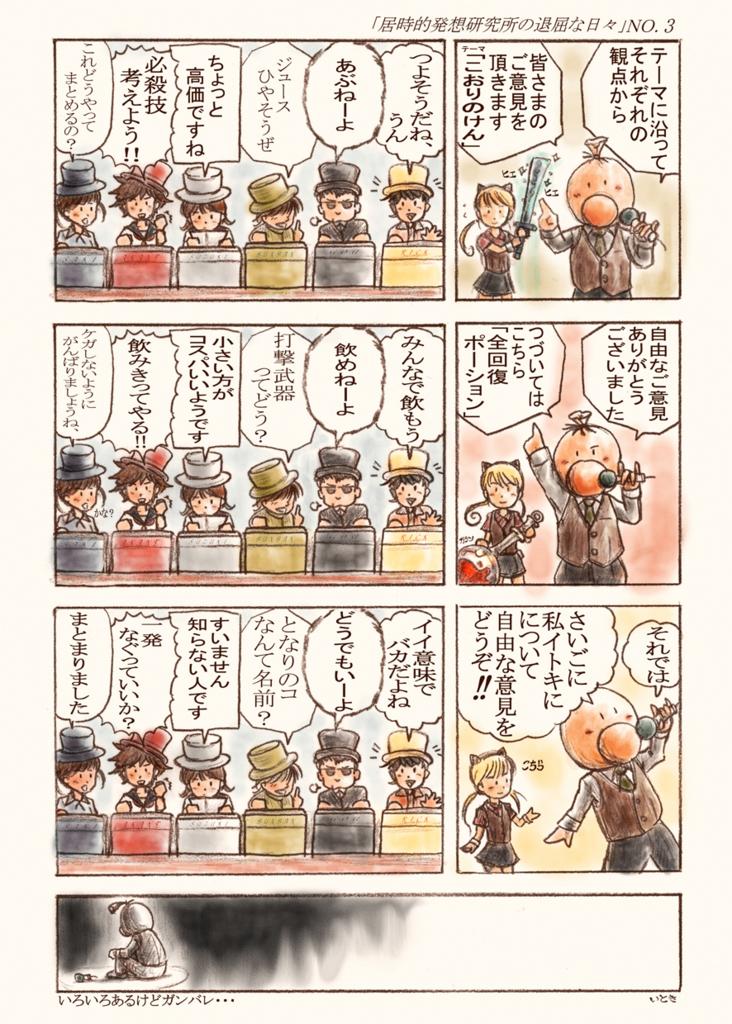 f:id:itokimaru:20160531030741j:plain