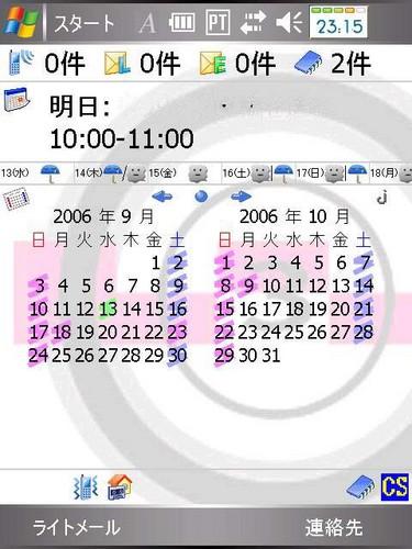 f:id:itokoichi:20060913232719j:image