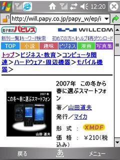 f:id:itokoichi:20070303123733j:image