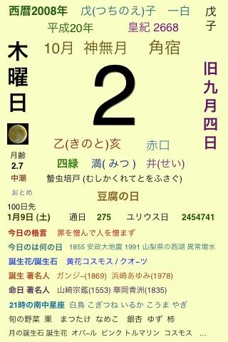 f:id:itokoichi:20081002082102j:image:w180