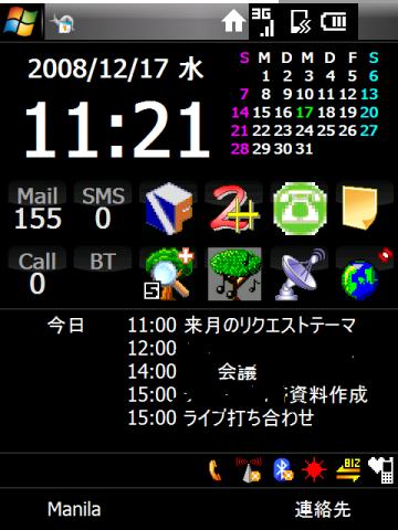 f:id:itokoichi:20081217112541j:image