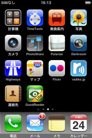 f:id:itokoichi:20100624163337p:image