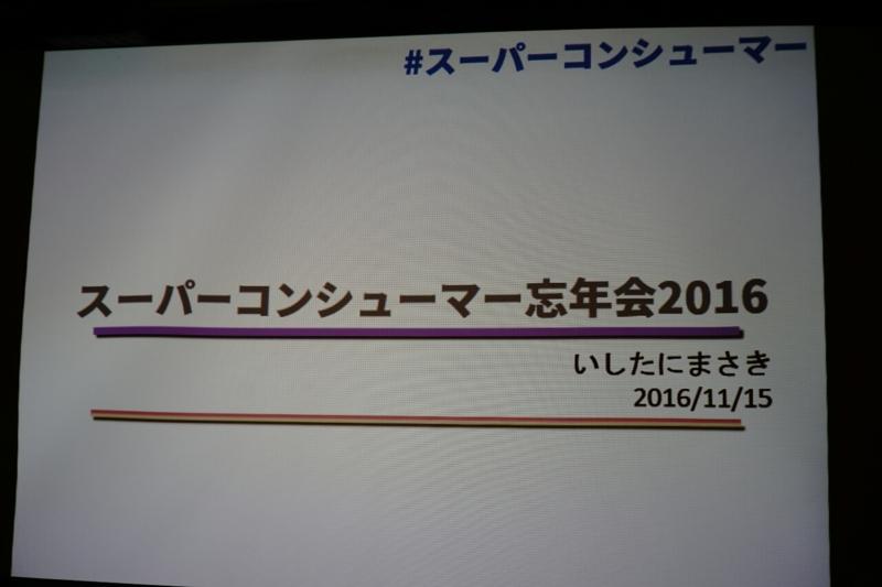 f:id:itokoichi:20161115192519j:image
