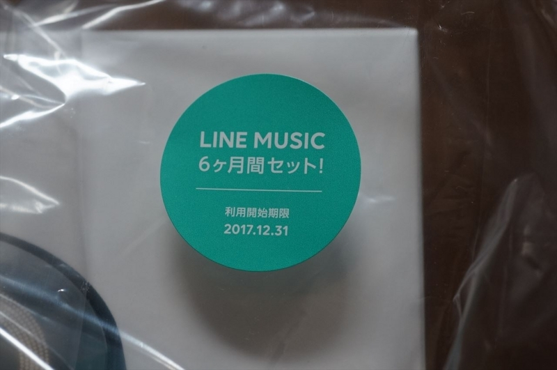 f:id:itokoichi:20170827125108j:plain
