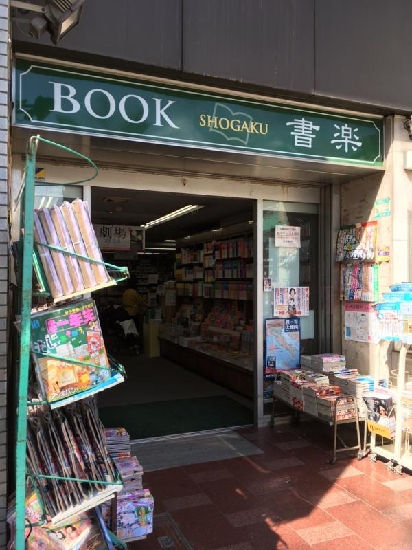 f:id:itokoichi:20170921120355j:plain