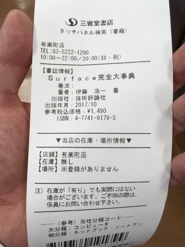 f:id:itokoichi:20170921120413j:plain