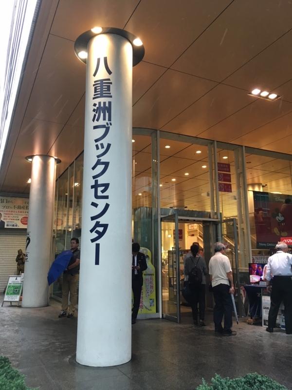 f:id:itokoichi:20170922224547j:plain