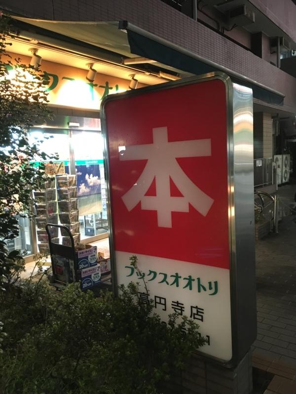 f:id:itokoichi:20170928210839j:plain