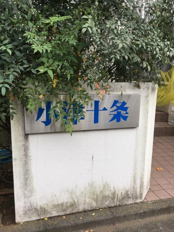 f:id:itokoichi:20171008170432j:plain