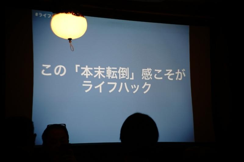 f:id:itokoichi:20171118220542j:plain