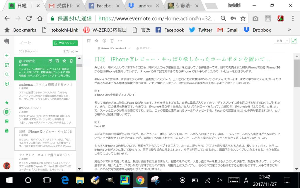 f:id:itokoichi:20171127214416p:plain