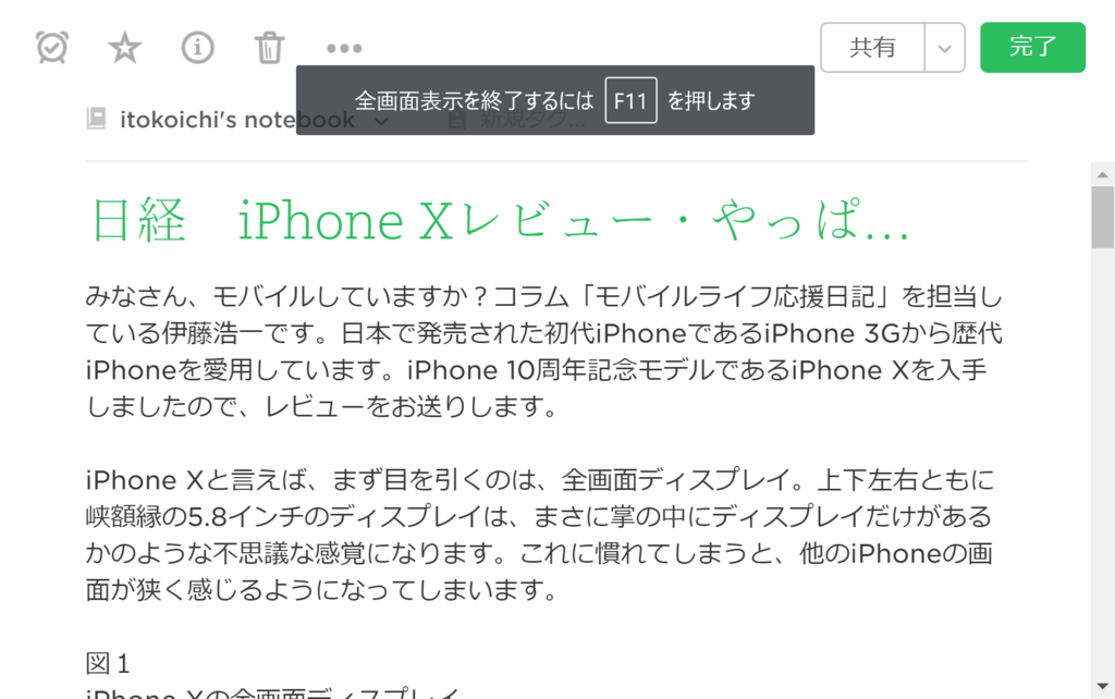 f:id:itokoichi:20171127214527p:plain