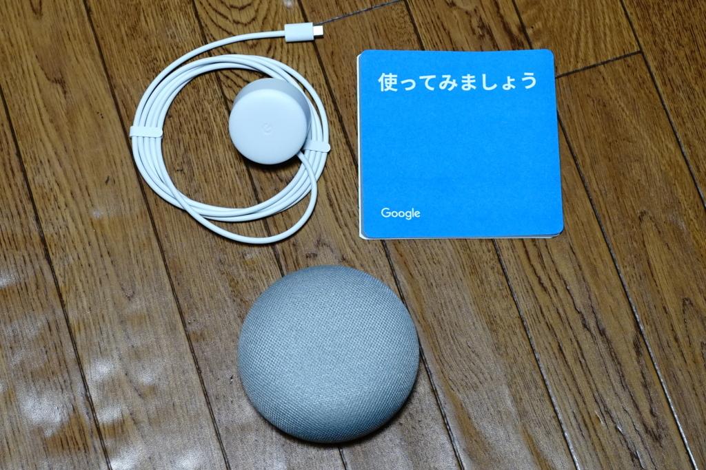 f:id:itokoichi:20171208235234j:plain