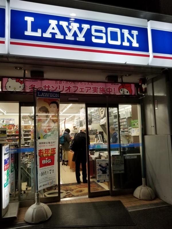 f:id:itokoichi:20180113173250j:plain