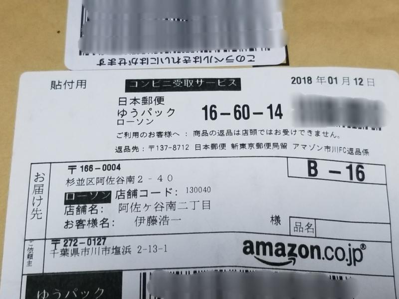 f:id:itokoichi:20180113173310j:plain