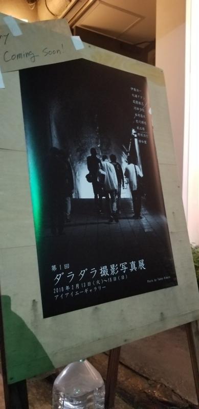 f:id:itokoichi:20180213212648j:plain