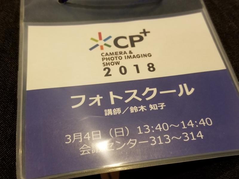 f:id:itokoichi:20180305174630j:plain