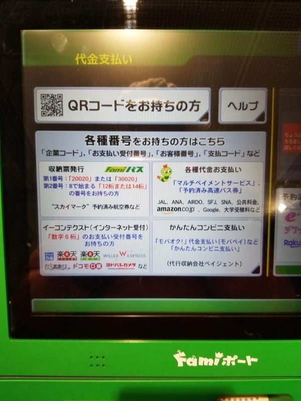 f:id:itokoichi:20181225233113j:plain