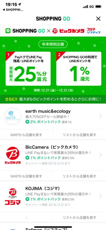 f:id:itokoichi:20181225235035j:plain