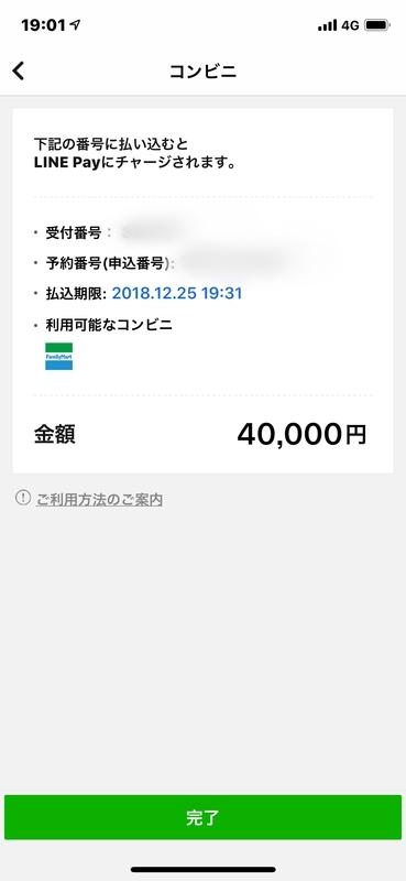 f:id:itokoichi:20181225235833j:plain