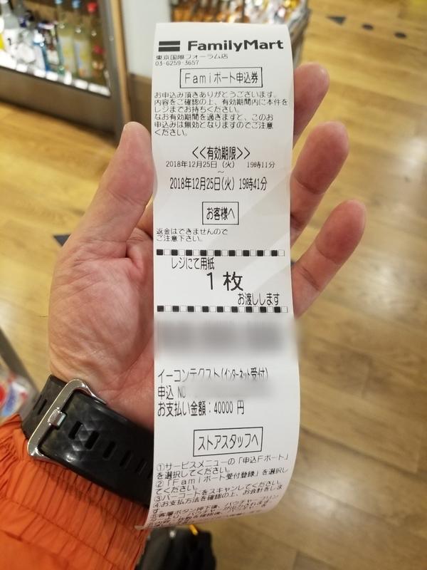 f:id:itokoichi:20181226000204j:plain