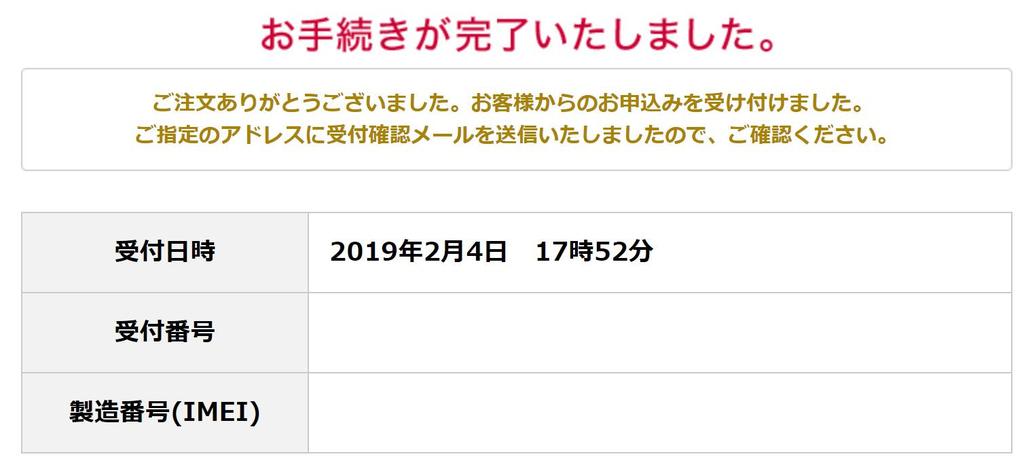 f:id:itokoichi:20190204181753j:plain
