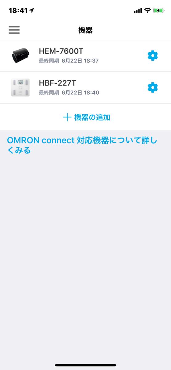 f:id:itokoichi:20190622211231j:plain