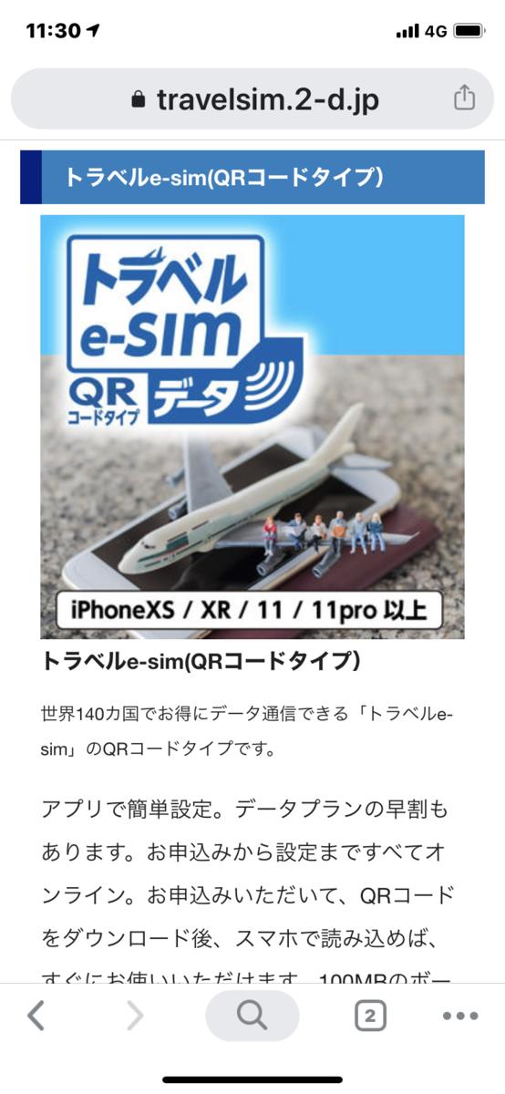 f:id:itokoichi:20191121191939p:plain