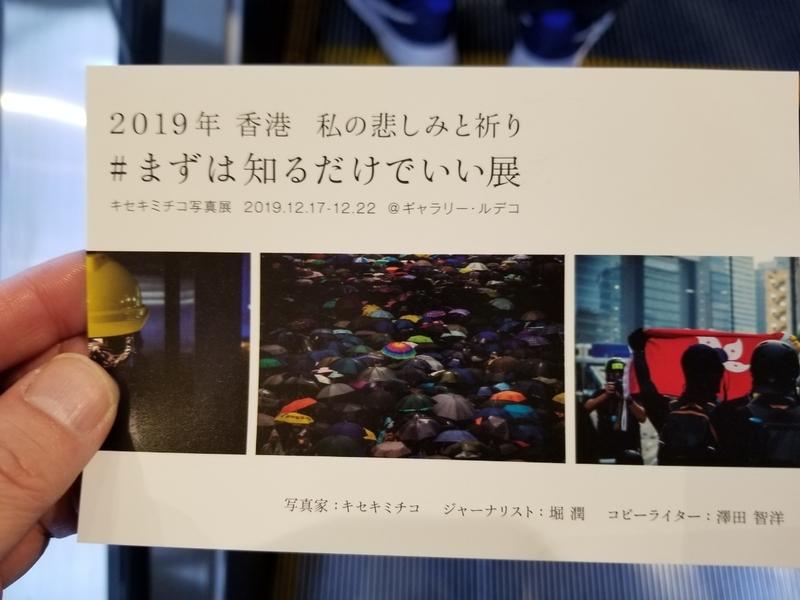 f:id:itokoichi:20191219200831j:plain