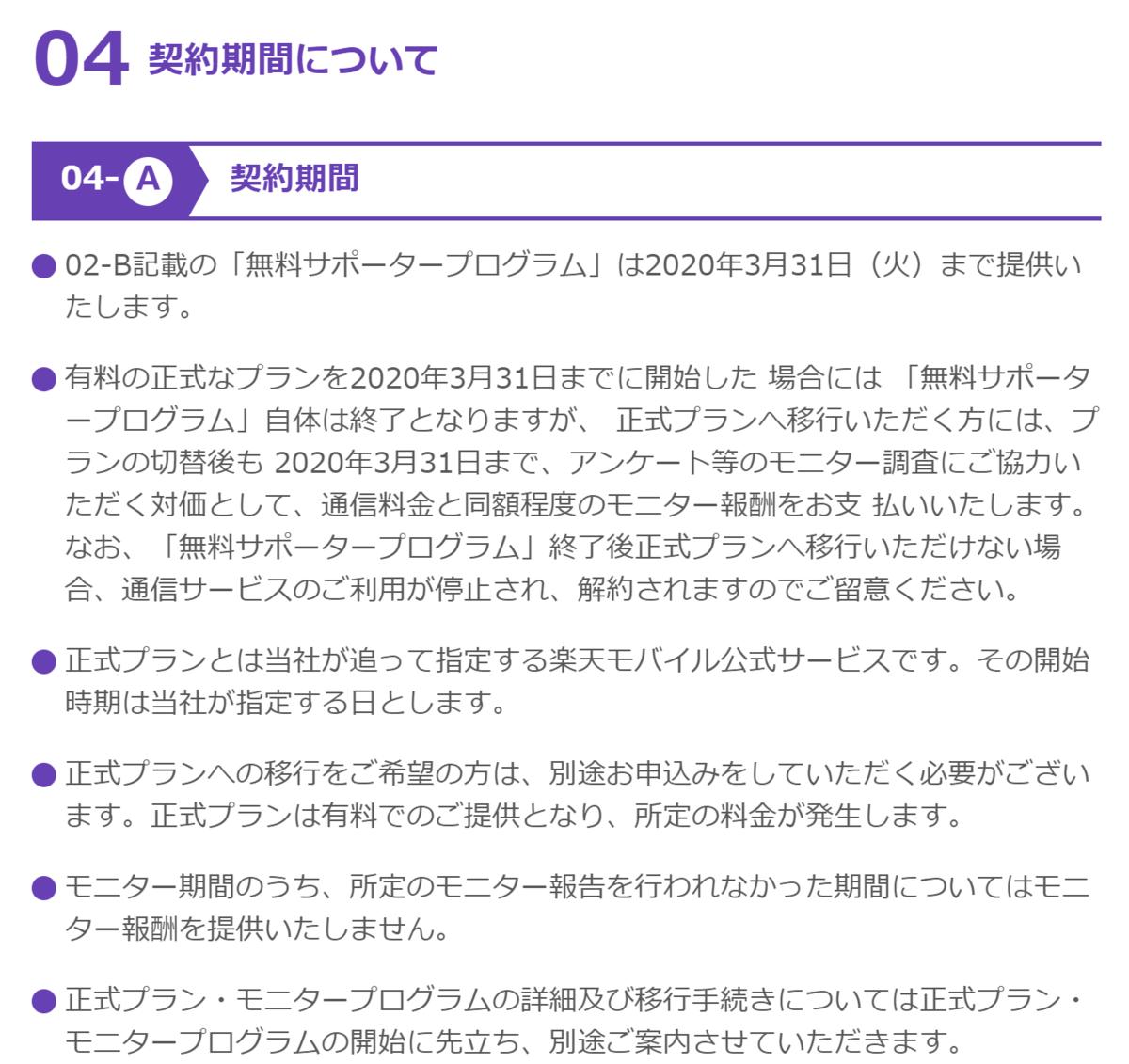 f:id:itokoichi:20200203121950p:plain