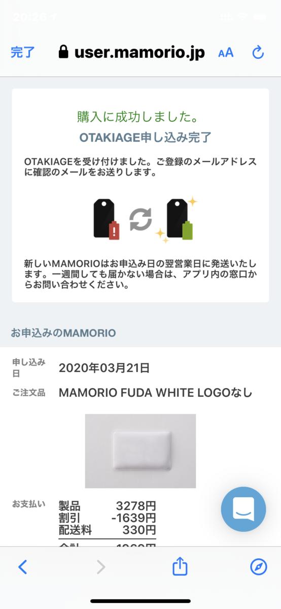 f:id:itokoichi:20200326195134p:plain