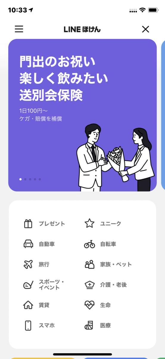 f:id:itokoichi:20200401104352p:plain