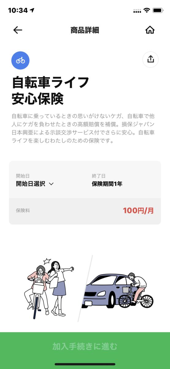 f:id:itokoichi:20200401104503p:plain