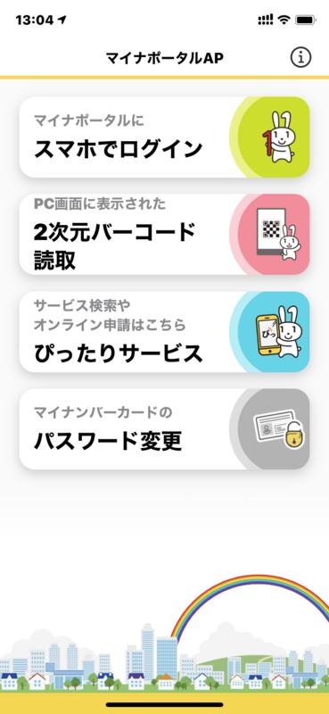 f:id:itokoichi:20200501140313p:plain