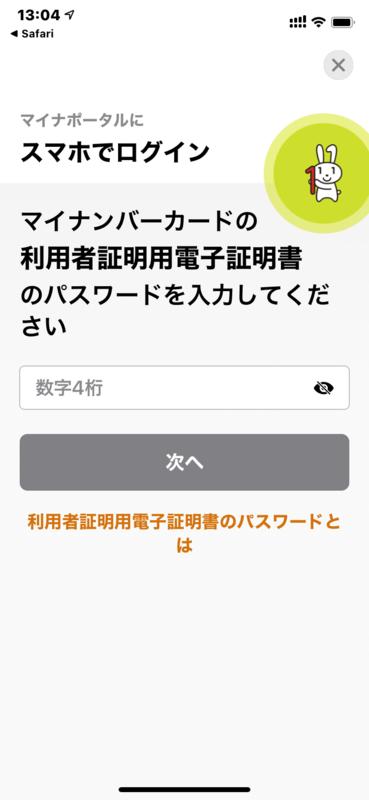 f:id:itokoichi:20200501140318p:plain
