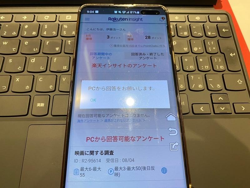 f:id:itokoichi:20200805210537j:plain
