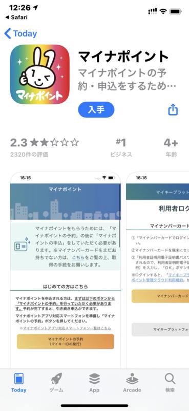 f:id:itokoichi:20200907195421p:plain