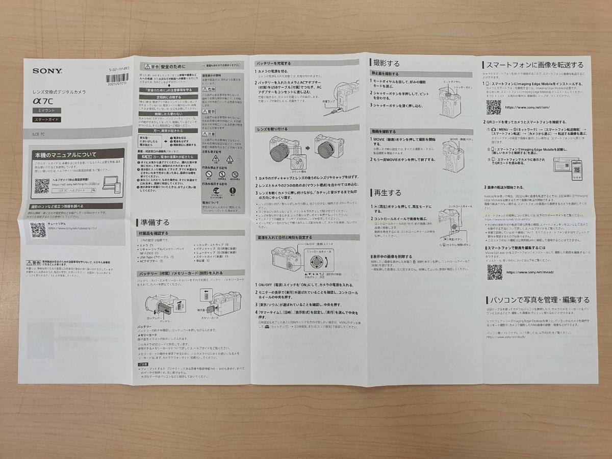 f:id:itokoichi:20201024144429j:plain