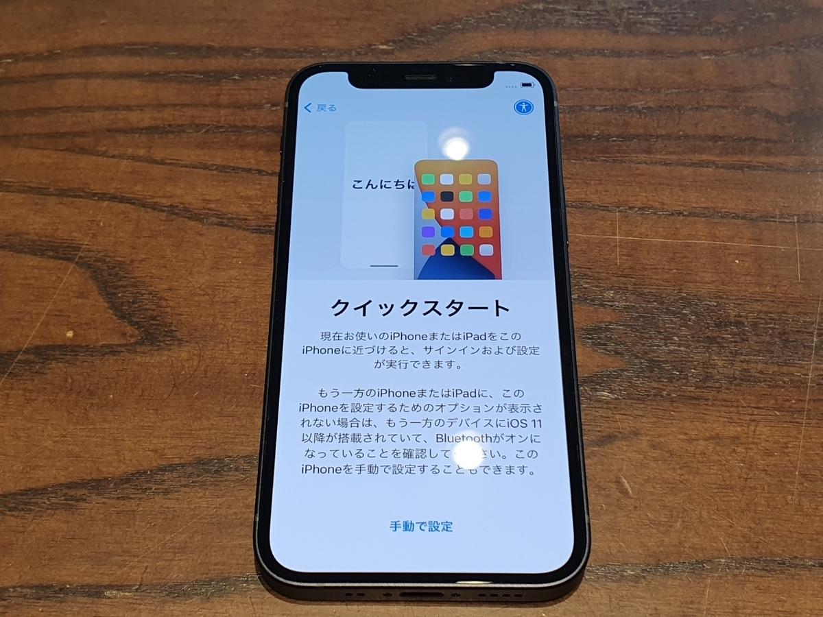 f:id:itokoichi:20201113112534j:plain