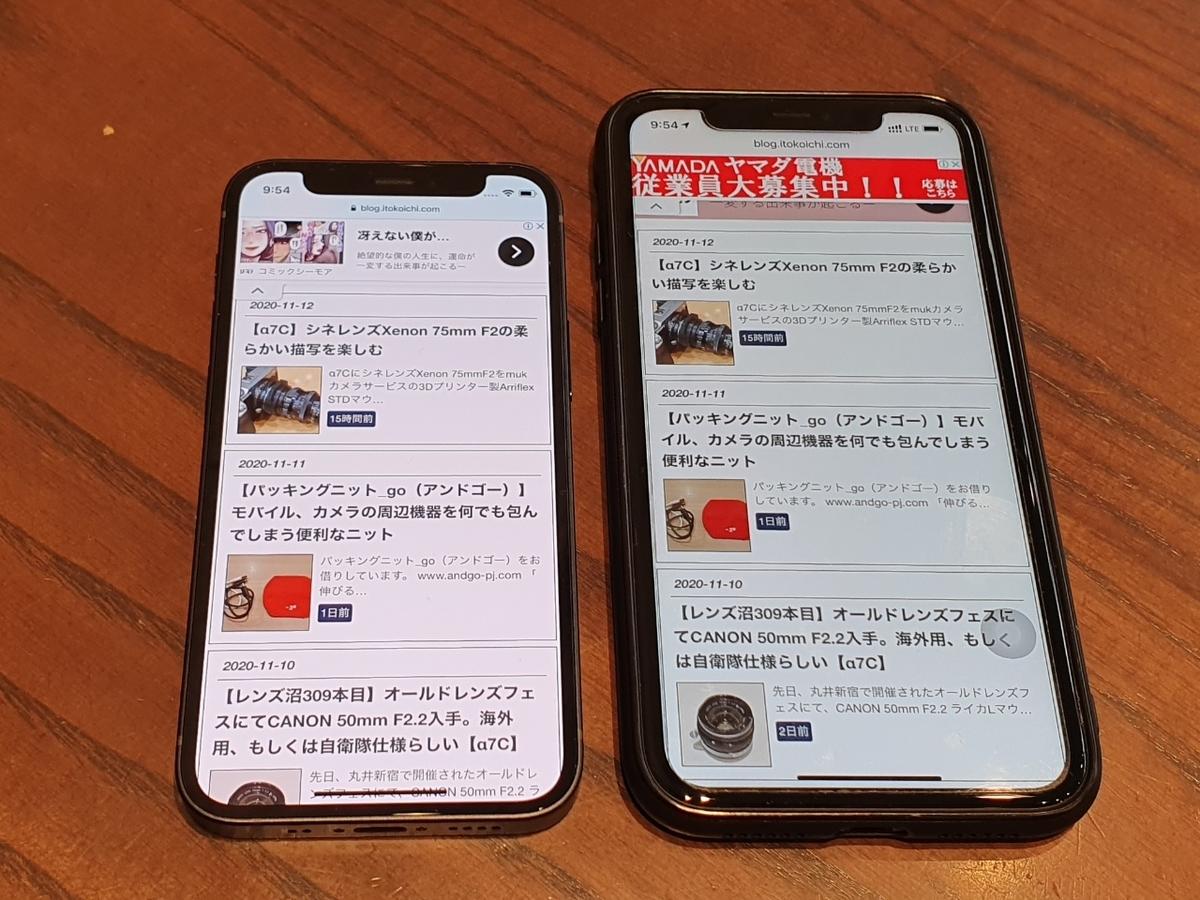 f:id:itokoichi:20201113114810j:plain