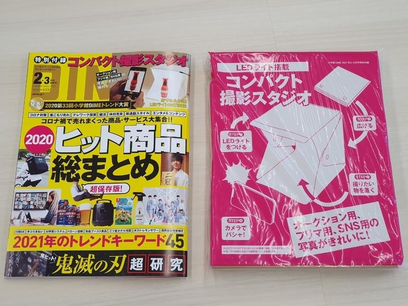 f:id:itokoichi:20201217201443j:plain